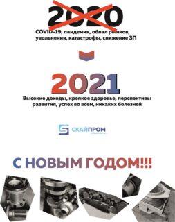 С 2021 Новым годом